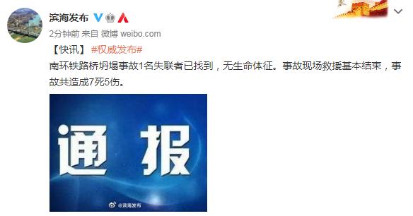 天津南环铁路桥坍塌事故1名失联者已找到,无生命体征,事故共造成7死5伤