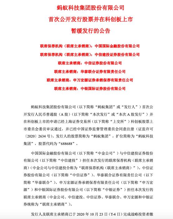 蚂蚁集团公告A股退款安排:11月6日启动,9日退回款项