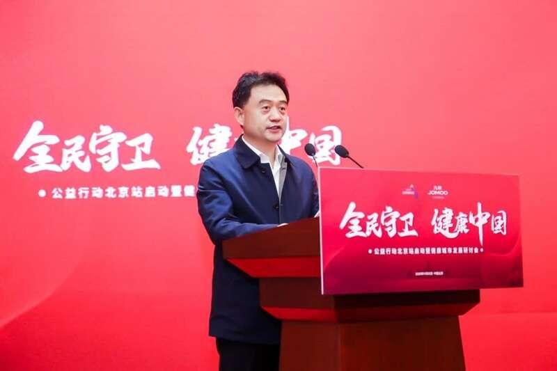"""""""全民守卫·健康中国""""公益行动北京站启动"""
