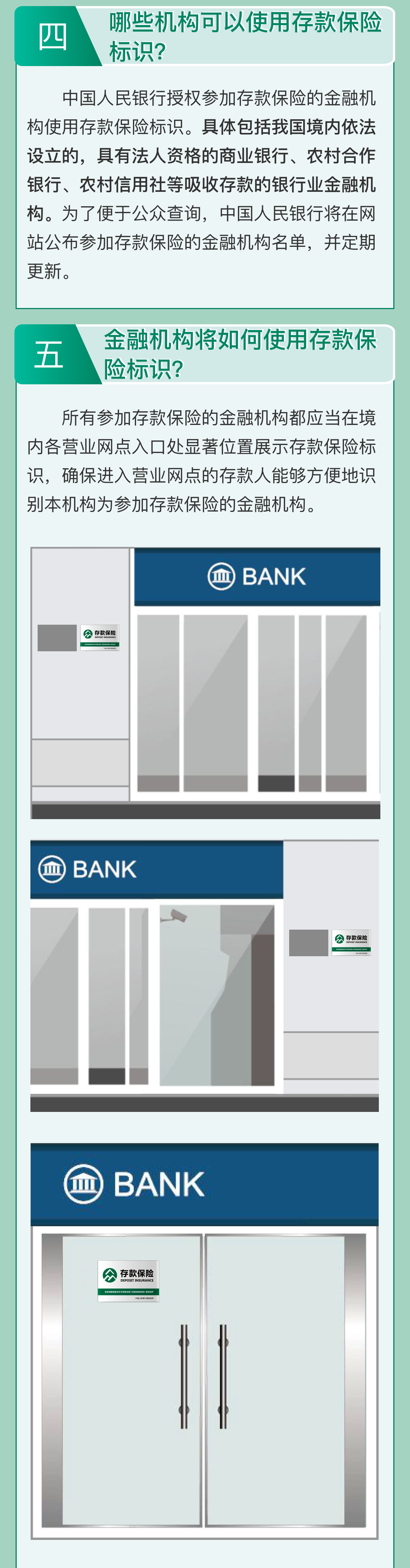 央行发布存款保险标识说明和使用规范,以后存款注意看看