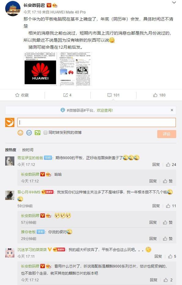 曝华为新大招:搭载5nm麒麟9000-第1张图片-IT新视野