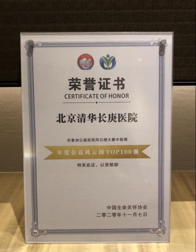 【六周年】北京清华长庚医院荣获中国医院人文品牌建设三大奖项