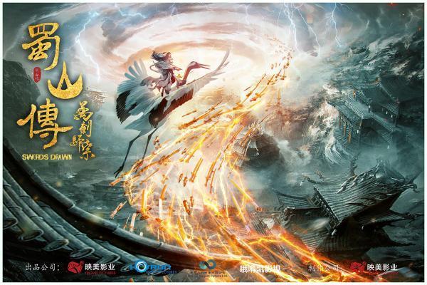 超级网络电影《蜀山传:万剑归宗》盛大开机