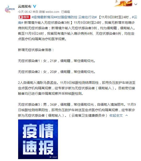 最新!天津一无症状感染者转为本地确诊!云南66所学校暂停返校