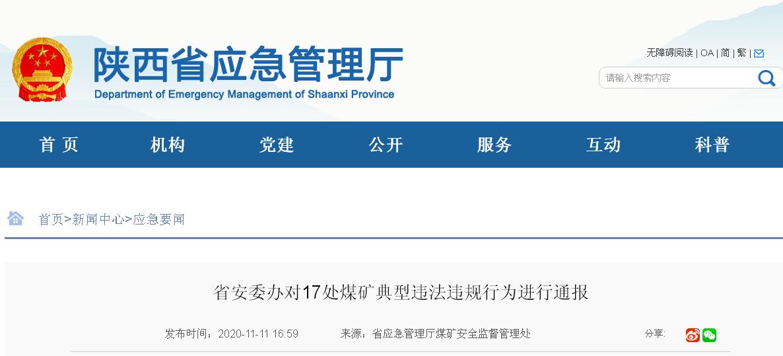陕西半年2起煤矿事故致15人遇难!当地通报17起煤矿违法违规行为,最高罚510万