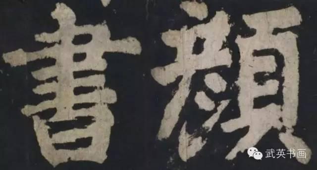 重大新闻预告:陕西发现颜真卿墨书书丹墓志