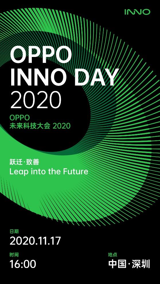 OPPO 未来科技大会 2020 官宣 11 月 17 日举行