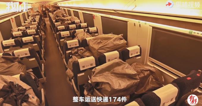 """""""尾款人""""你的快递坐高铁来了!网友:请各位包裹系好安全带"""
