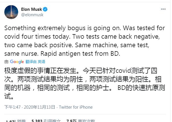 """马斯克吐槽新冠病毒检测不靠谱:四次测试 结果""""两阴两阳"""""""