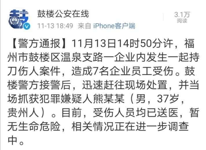福州一网游公司突发伤人事件