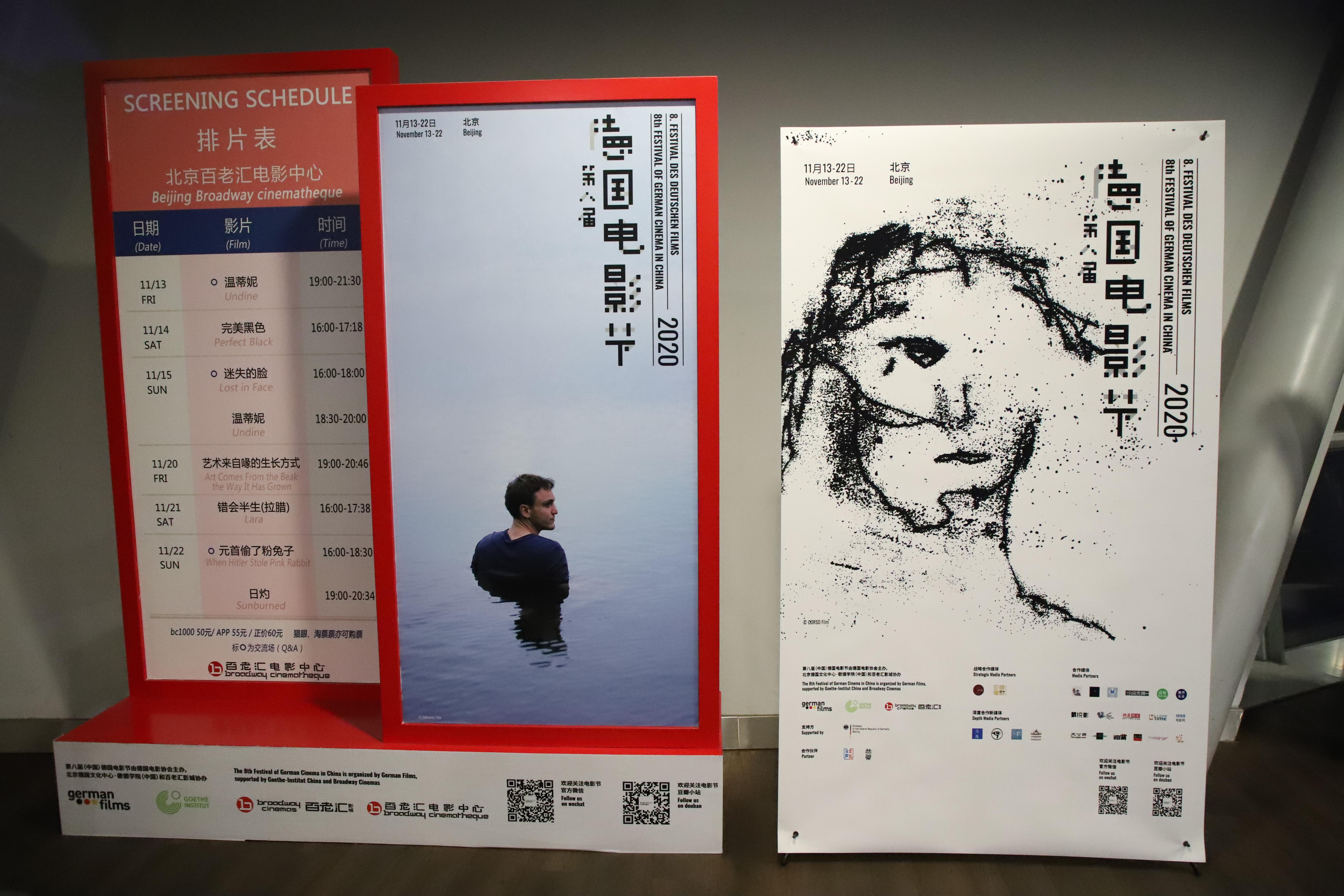 第八届德国电影节开幕,王学兵担任中国宣传大使