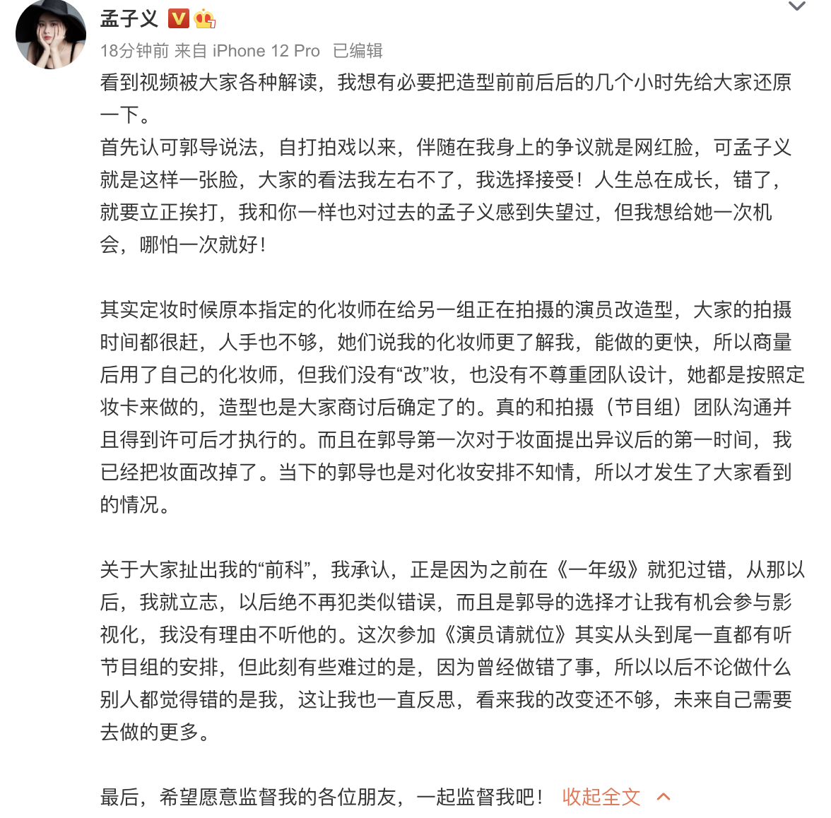 """节目中被郭敬明批评,孟子义发文回应""""网红脸""""争议"""