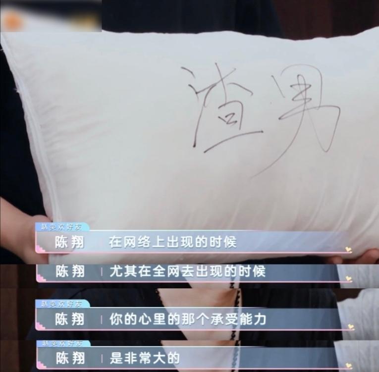 陈翔谈被骂渣男,出轨后曾一个半月日夜颠倒,被网友嘲卖惨