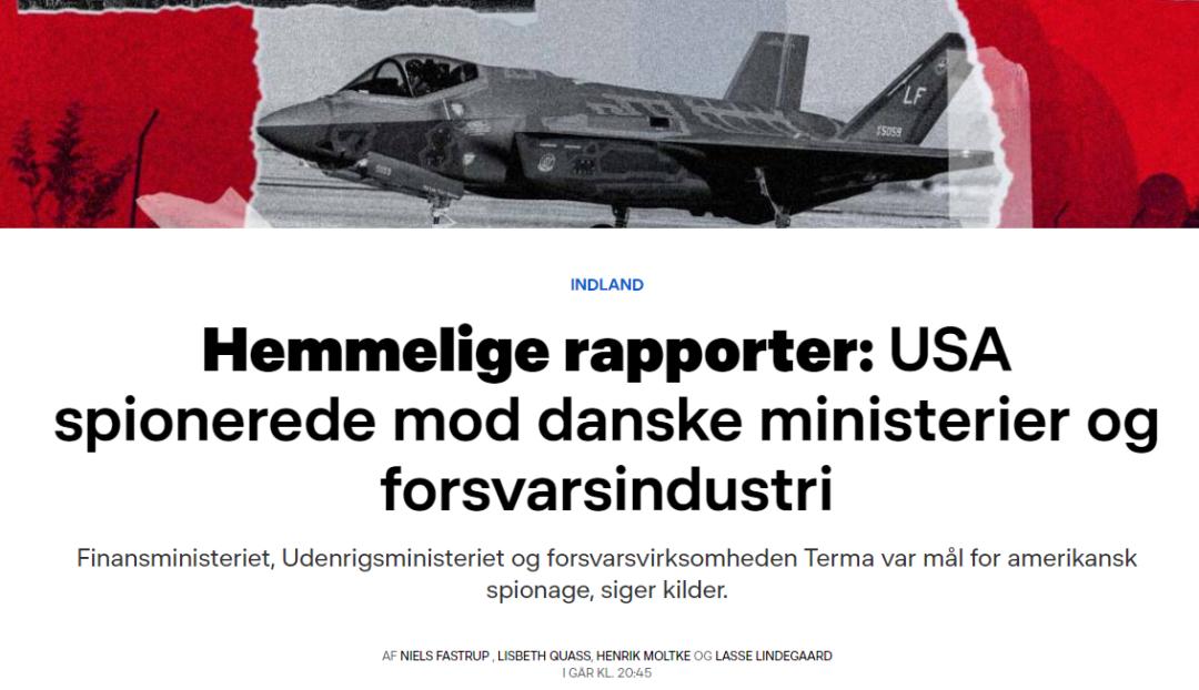 丹麦媒体爆猛料:美国连我们都搞