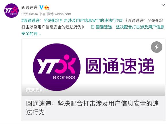 """圆通被曝""""内鬼""""泄露40万条个人信息!回应称嫌疑人已落网"""
