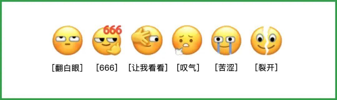 快来看看!微信上线6个新表情:最后一个裂开了