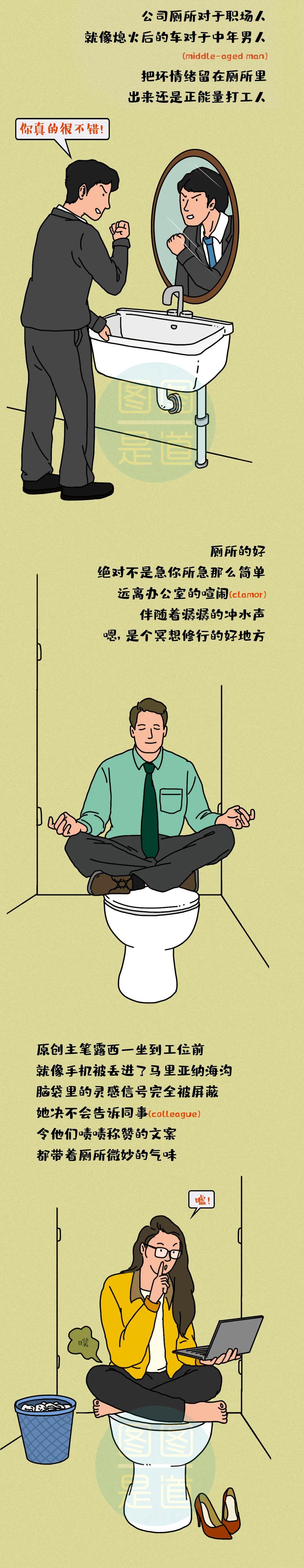 加油!廁所里的職場人!| 圖圖是道