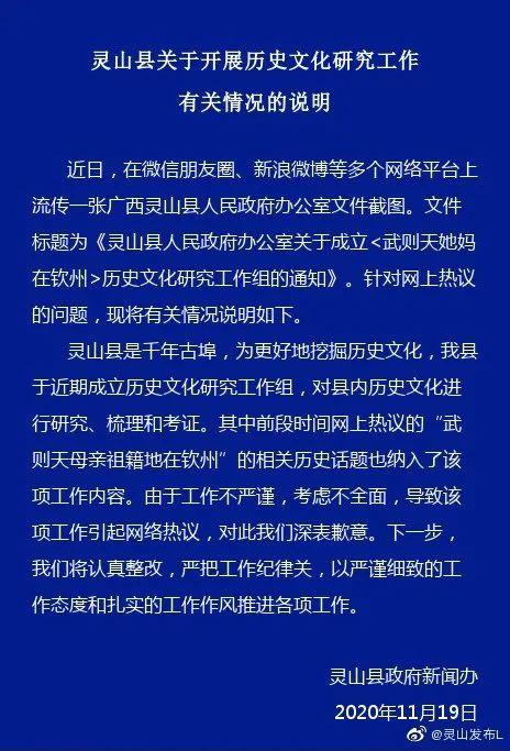 """成立工作组研究""""武则天她妈""""?广西这个县道歉了"""