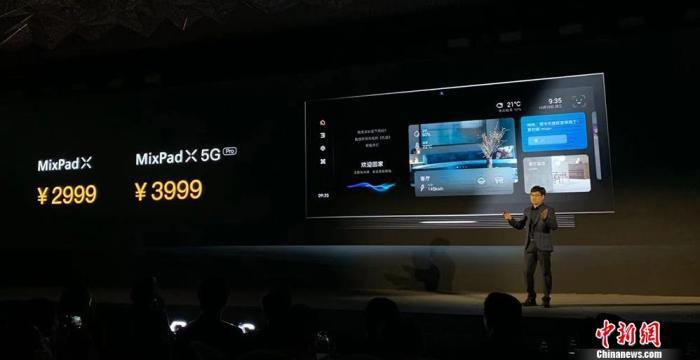 智能家居生活再升级 欧瑞博发布旗舰智能中控MixPad X