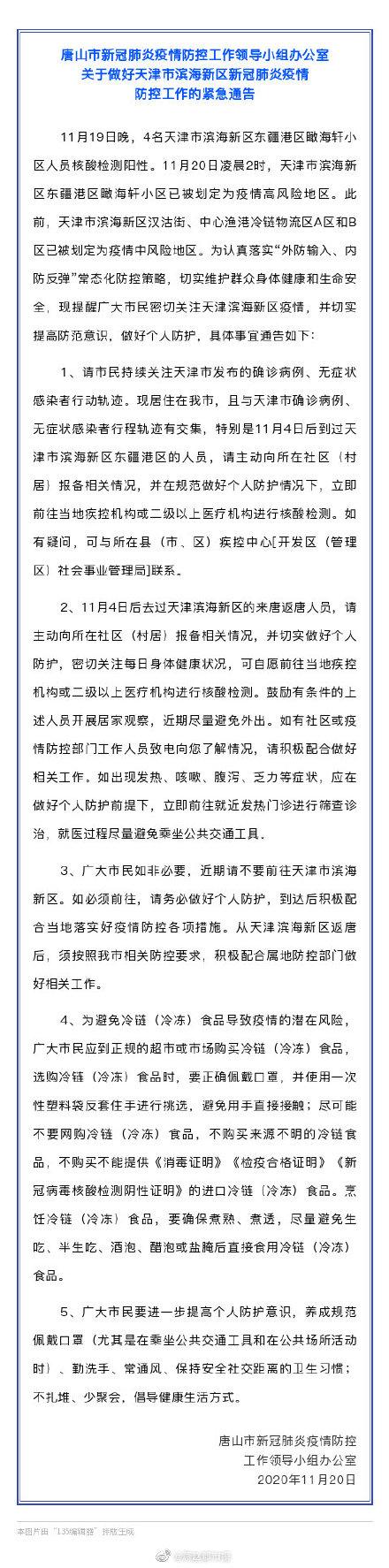 紧急通报!天津确诊病例曾前往河北购药就餐