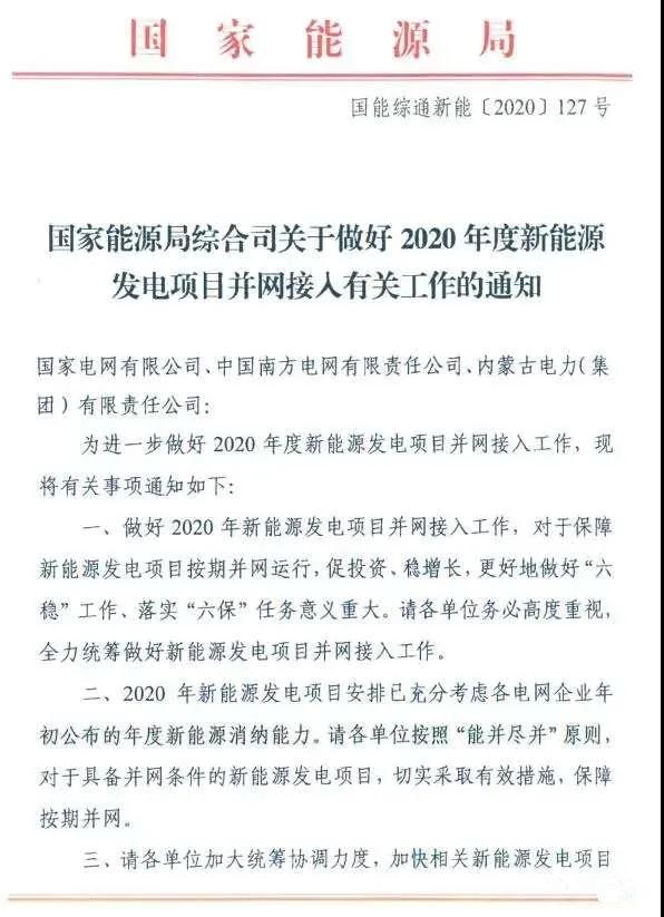 两部委连发重磅利好:新能源发电确保年底并网、2021年电价补贴提前下发