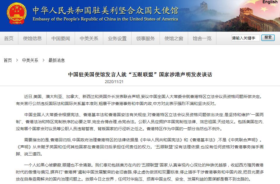 """中国驻美国使馆回击""""五眼联盟""""国家涉港声明:如果心被蒙蔽,眼睛也不会清澈"""