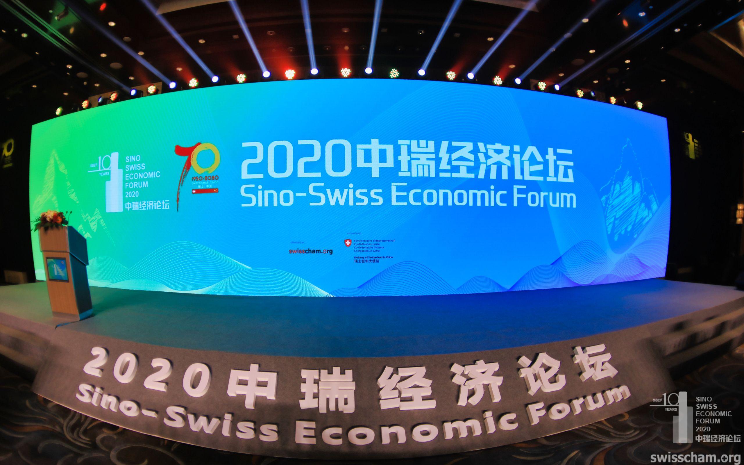 第六届中瑞经济论坛关键词:可持续发展、智慧、创新