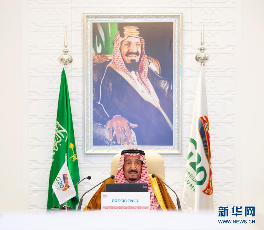 沙特国王:二十国集团将尽最大努力克服当前全球性危机
