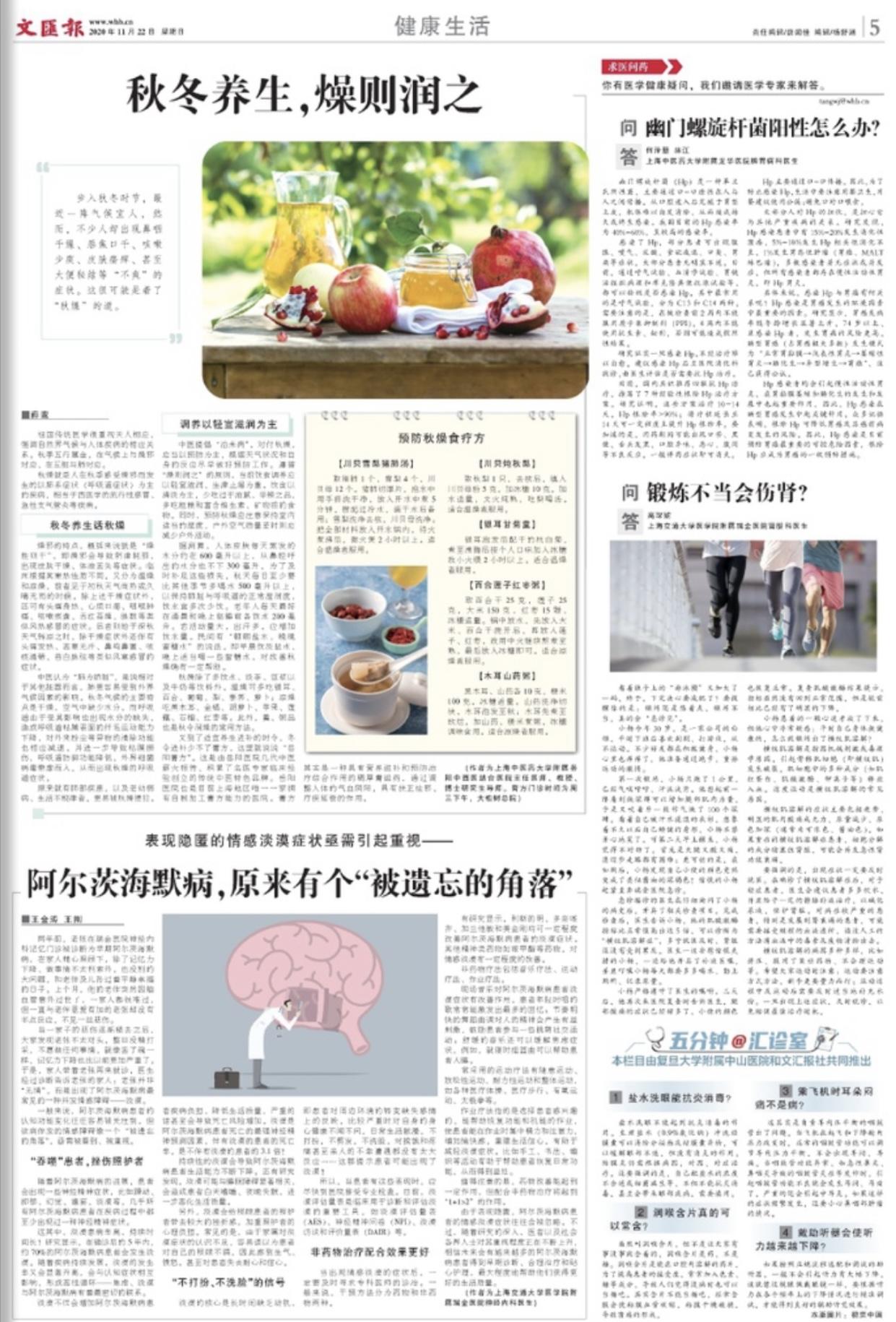 文汇早读|上海新增1例本地新冠肺炎确诊病例,系20日确诊病例的同事