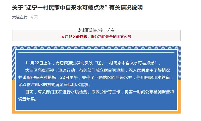 """盘锦市大洼区回应""""村民家中自来水可被点燃"""":正进行水质检测"""