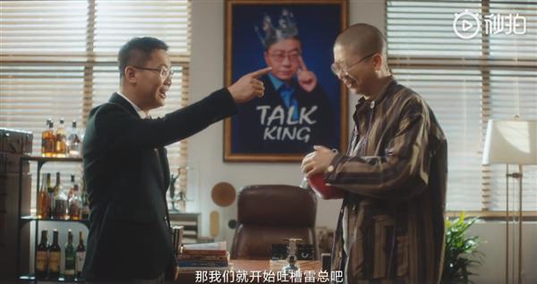 卢伟冰跟李诞学脱口秀:Redmi Note 9发布会要吐槽雷军