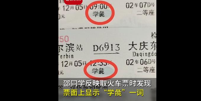 """学生买动车票结果变""""学彘""""?当事人:有点不雅,求解释"""