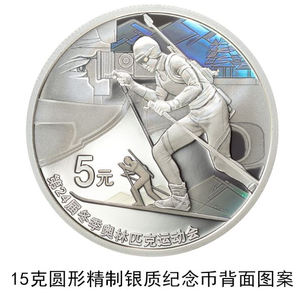 央行定于12月1日发行第24届冬奥会金银纪念币