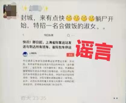 """男子为哗众取宠发布""""上海封城""""谣言 已被行拘"""