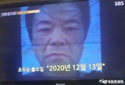 韩国通过赵斗顺防治法