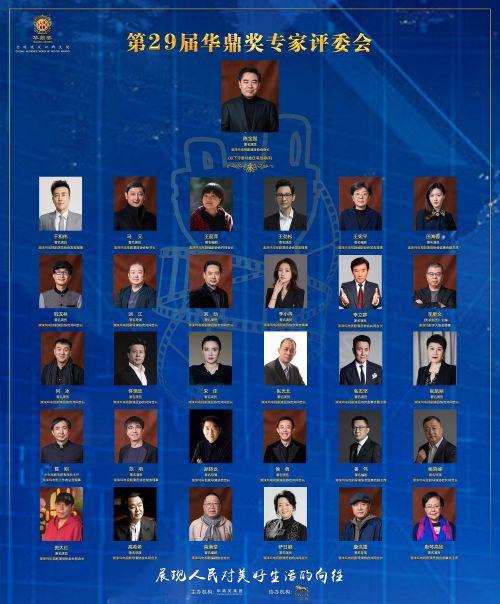 第29届华鼎奖专家评委会阵容超强 在澳门美狮美高梅剧院举办