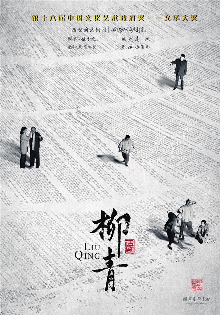 中国文学的陕西贡献