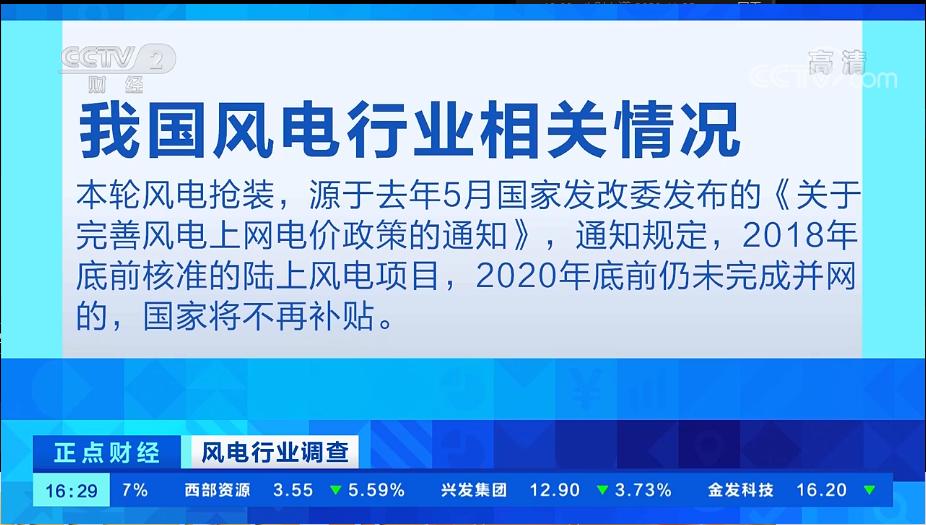 """CCTV2央视财经频道播出风电行业调查,风电""""抢装潮""""进入冲刺期"""
