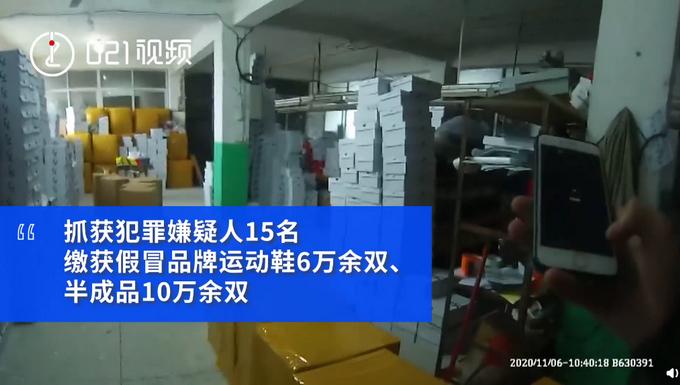 上海查获1.2亿元莆田造假球鞋,生产成本最低50元,常以这些幌子卖出