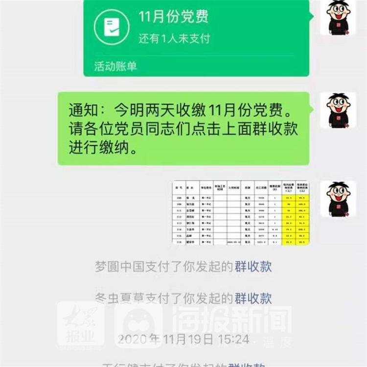 """禹城市辛寨镇:创新缴费方式""""群收款""""让每名党员按时足额交纳党费"""