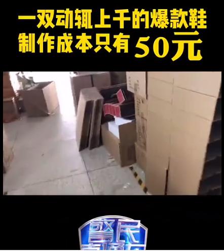 惊呆了!上千元球鞋成本仅50元,上海查获1.2亿元造假球鞋