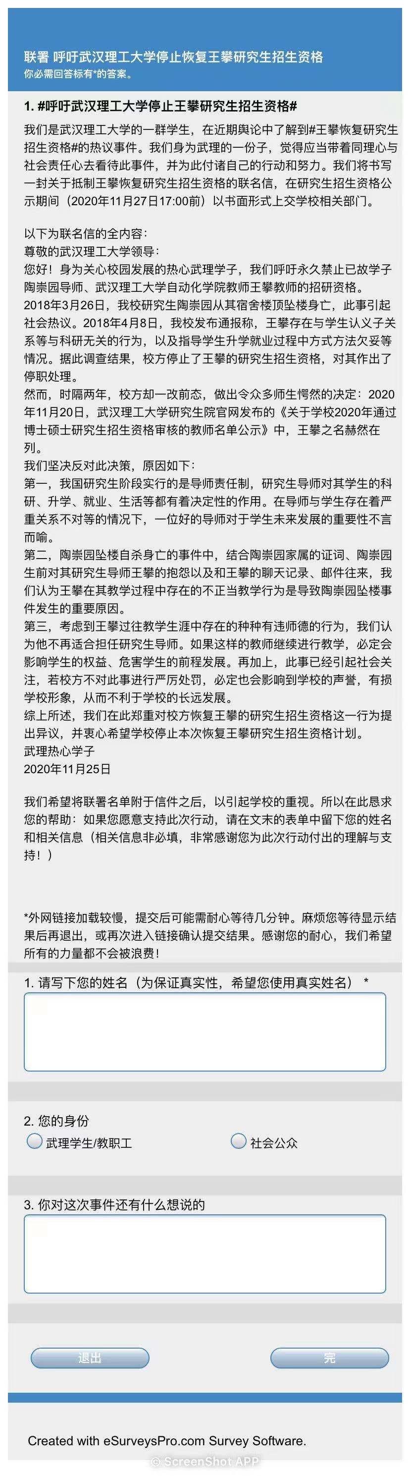 武汉理工学生发起联署活动:抵制陶崇园导师王攀恢复招研资格