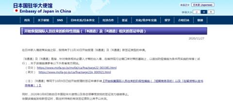 """日本宣布30日受理中日""""快捷通道""""申请:率先启动商务人员往来"""