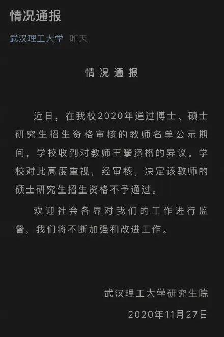 深夜通报!武汉理工大学:教师王攀的硕士研究生招生资格不予通过