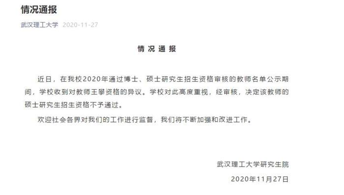 武汉理工大学:不予通过王攀的硕士研究生招生资格