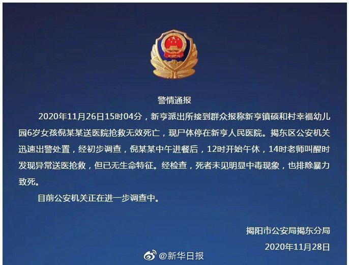 警方通报6岁女童幼儿园午休时死亡