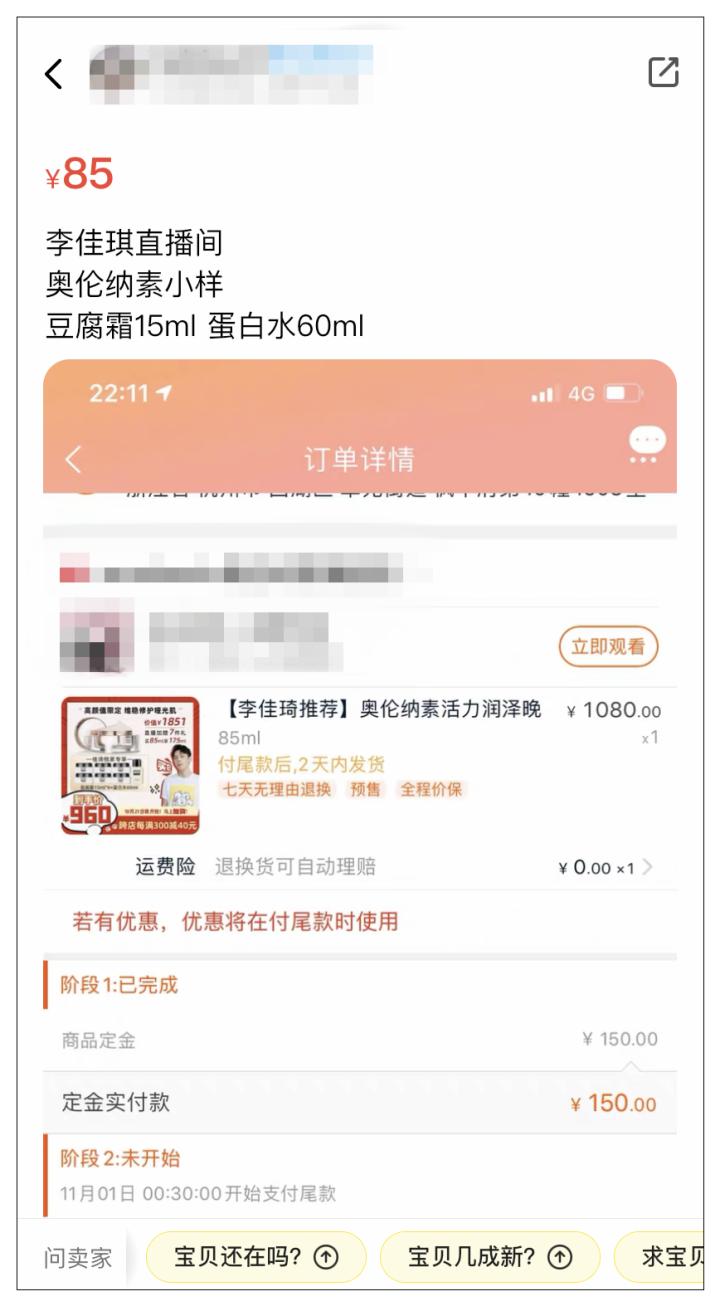 你在李佳琦薇娅直播间抢的小样 有人1个多月卖出超2万支!杭州线下店周末都要排队进场
