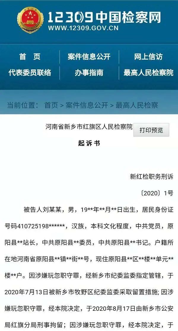 """河南原阳""""4名儿童被埋""""事件最新进展"""