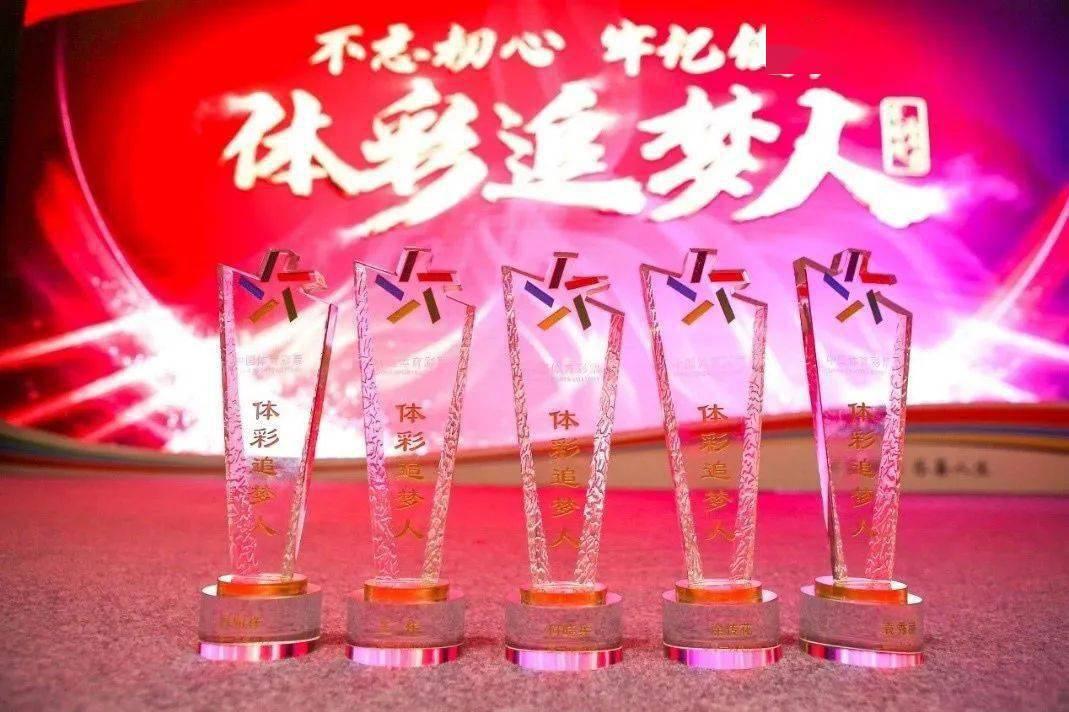 """2020年""""体彩追梦人""""开始征集啦"""