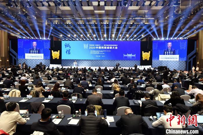 2020中国网络诚信大会在孔子故里山东曲阜举行